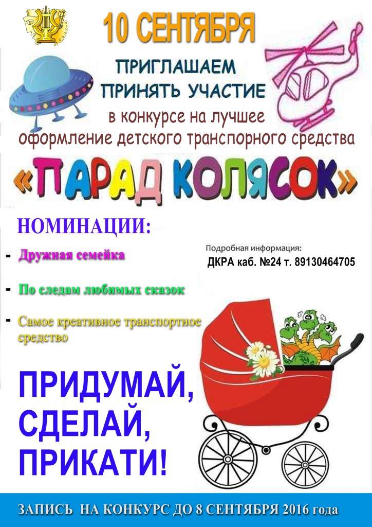 kolyaski_2016