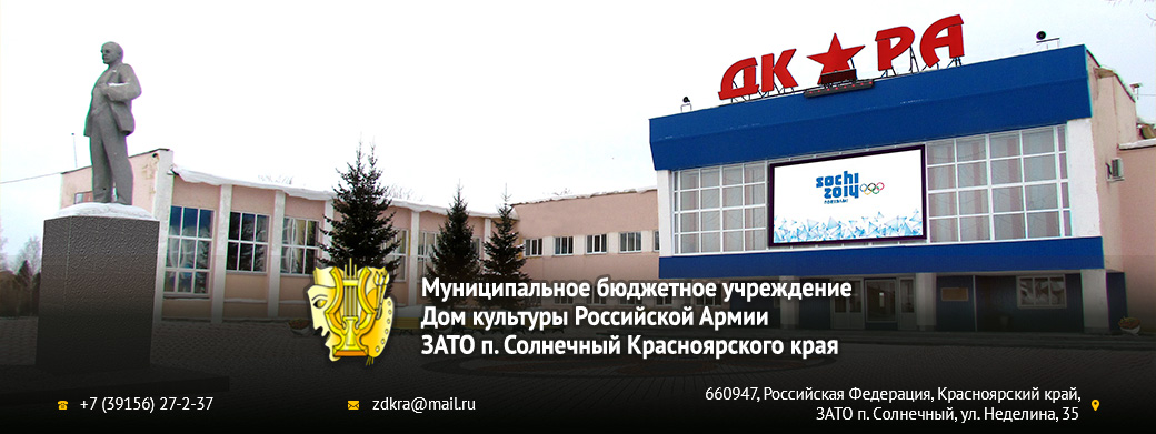 Дом культуры Российской армии